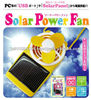 kawashima japan usb cooling solar small fan solar power