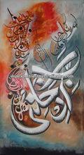 Islamic Art ( Islamic Duaa ) , Famous Bin Qalender Style Calligraphy