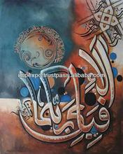 Islamic Modern Art ( Fabi Aye Alla e Rabi Kuma Tukezibaan )