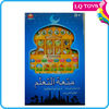 01Arabic and English islamic quran ipad muslim learning machine for kids plastic toys