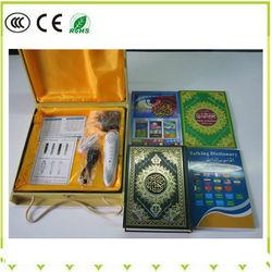 2014 digital pocket quran,digital quran learning pen