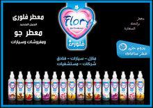 FLORY Air Freshener