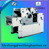 HT262II 2NP two colors buy and sell automatic newspaper printing machine