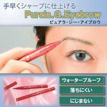 Purela G Eyebrow Quick Drawing Eyebrow Pencil