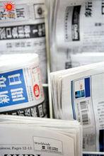 45gsm news printing paper