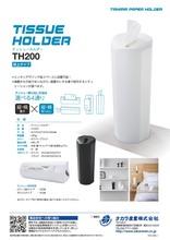 Tissue Holder TH200 Simple Design Dispenser Comfort Room Design