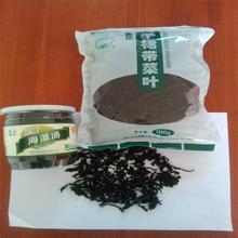Wakame/ undaria pinnatifida extract