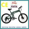 electric motor bike/en15194 electic pedal motorcycle/250w 36v 2014 electic pedal motorcycle