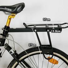 Full aluminium alloy quick release bike luggage carrier