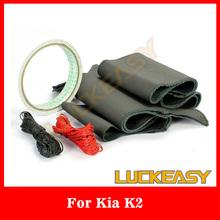 sheepskin steering wheel cover for KIA K2 / for KIA K2 accessories / leather steering wheel cover