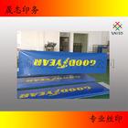 PVC flex banner / roadside advertising banner