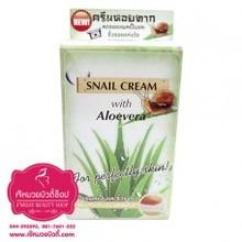 Snail Cream with Aloevera