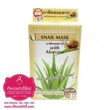 Snail Mask with Aloevera Umar khana