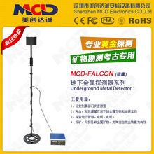 MCD-Falcon Diamond Detector/Long Range Gold Detector Machine