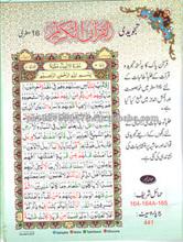 Holy Quran-e-Pak