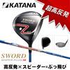 [golf non-conforming club] KATANA golf SWORD SNIPER PLUS Hi driver fujikura Motore Speeder 589 carbon shaft