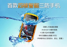 cheap mobile phone water proof