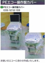 Disposable and High quality medical disposables and consumables sterile cover