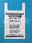 Japanese biodegradable garbage bag Gusset bag