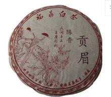 Gongmei white tea cake Chinese top grade and organic white tea