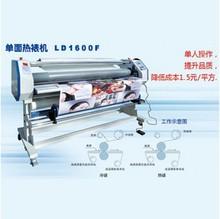 LD1600 laminator hot&cold both work