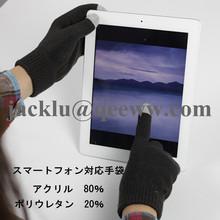kids acrylic touchscreen gloves