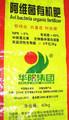 Azúcar en 25kg bolsa para el fertilizante 2014 china proveedor 25kg/50kg pp tejido laminado de fertilizantes bolsa de 50 kg fertilizantes bolso de los pp