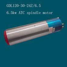 GDL120-30-24Z/6.5 spindle motor manufacturer Chinese spindle motor hsk spindle