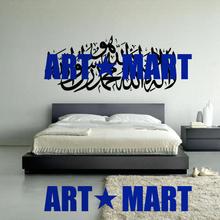 Wall Vinyl Sticker Decals Decor Art Bedroom Design Mural Wall Decal Arab Persian Islam Caligraphy Words Quotes NO.9665