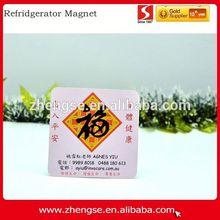 Logo Printed Promotion Public Service Refrigerator Magnet