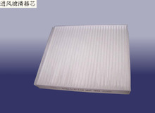 High quality Chery A3 AIR FILTER CORE M11-8107915