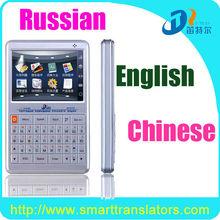 Electronic russian translator best buy translator the voice online ST900