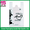 Recyclable plastic t shirt bags with smile face printed