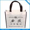 Reusable cheap shopping bags non woven bag wholesale