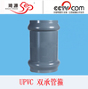 plastic quick connect hose coupling for pipe joint