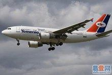 Tianjin /Qingdao /Beijing China Air freight service to Maldives----Wendy