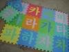 EVA Foam Puzzles( Korean Puzzle),EVA toy,EVA puzzle mat