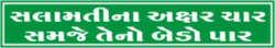 safety stickers:Safety Slogan - Gujarati(H)