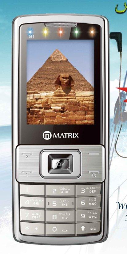 mobile phone matrix m1