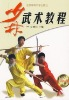 Kongfu Book of Shaolin Martial Arts tutorial
