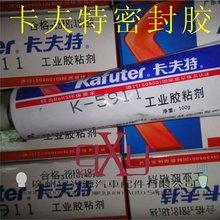 New type chinese Auto-headlight refitting sealant/glue/adhesive