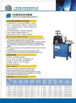 UN1 Series AC Resistance Butt Welding Machine