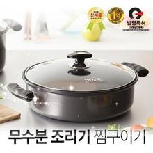 JSP-280 Grill Pan Wellbeing Magic Cooker Pan Made In Korea
