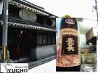 High quality Brewing suitable rice with Beautiful Tasteful made in Japan