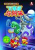 Educational Children Comic books (wan shi tong yu ah ben)