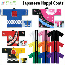 Happi / Hanten (a short coat worn over a kimono)Japanese traditional dress happi coat with your original printed design availabl
