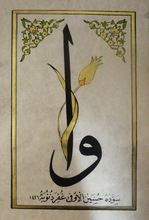 the gold foil and tezhip embroidered hand writing CALLIGRAPHY vav and elif