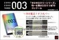 Okamoto preservativos autorizado por o Guinness world record, O mais fino preservativo marcas do mundo