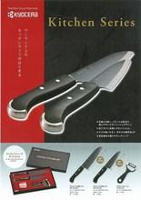 Kitchen ceramic knife made by Japanese brand Kyocera