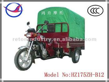 cargo motor trike(HZ150ZH-12)